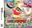logo Emulators Jjangguneun Monmallyeo DS - Alssongdalssong Crayon [Korea]